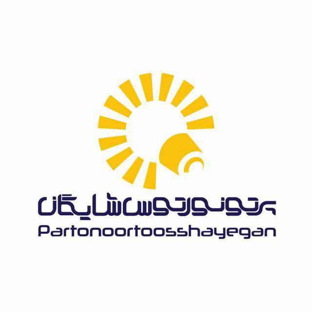 پرتونورتوس