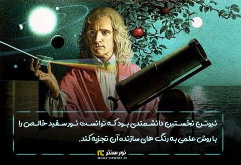 رنگ نور نیوتن